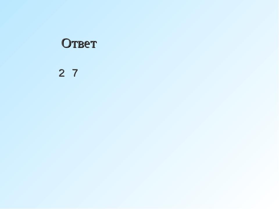 Ответ 27