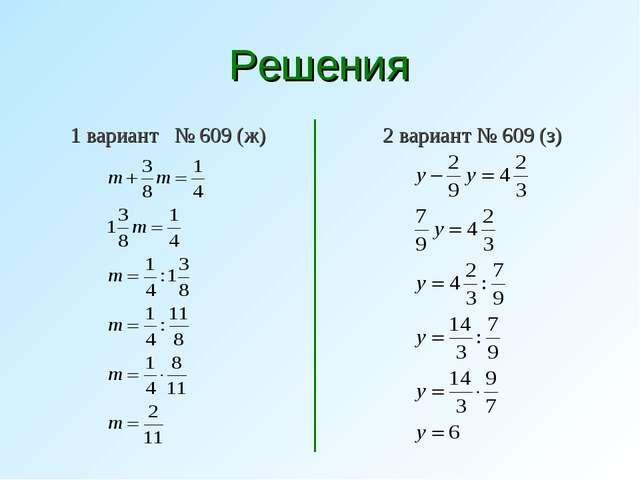 Решения 1 вариант № 609 (ж) 2 вариант № 609 (з)