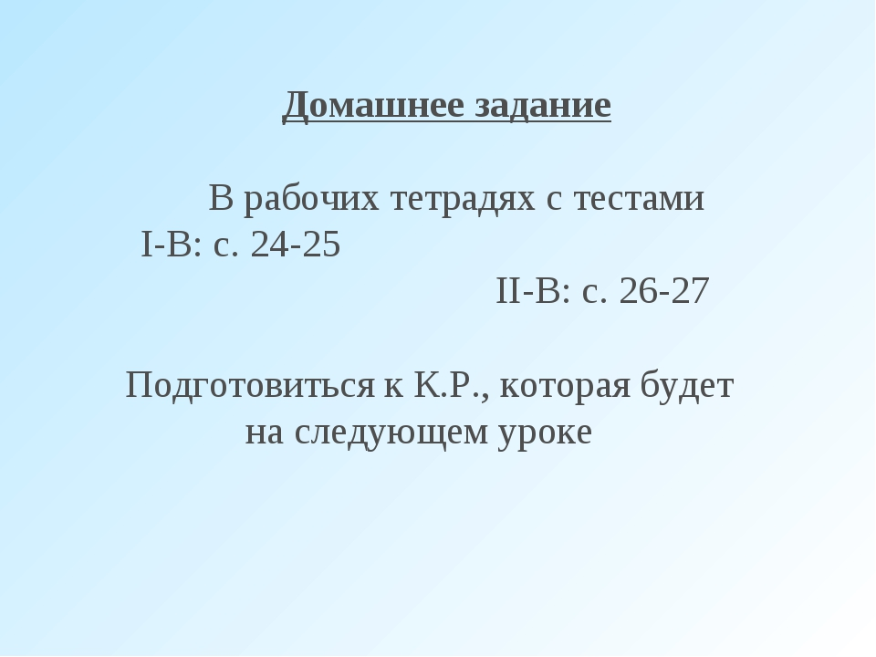 Домашнее задание В рабочих тетрадях с тестами I-В: с. 24-25 II-В: с. 26-27 По...