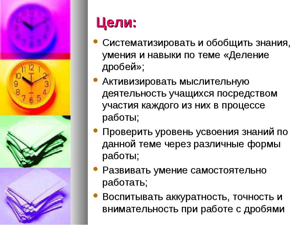 Цели: Систематизировать и обобщить знания, умения и навыки по теме «Деление...