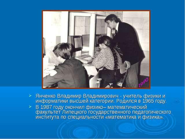 Янченко Владимир Владимирович - учитель физики и информатики высшей категории...