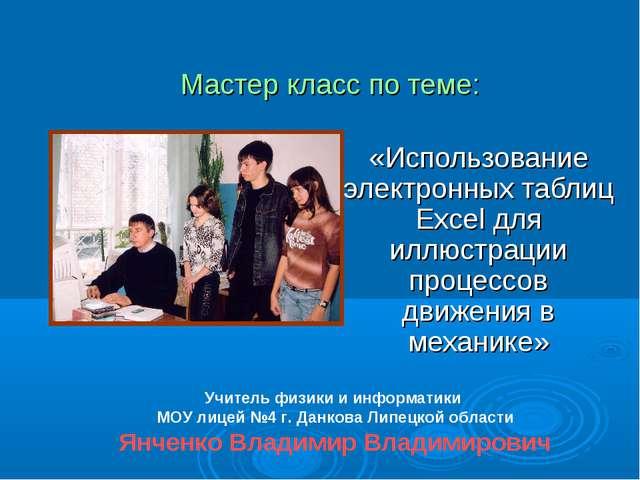Мастер класс по теме: «Использование электронных таблиц Excel для иллюстрации...