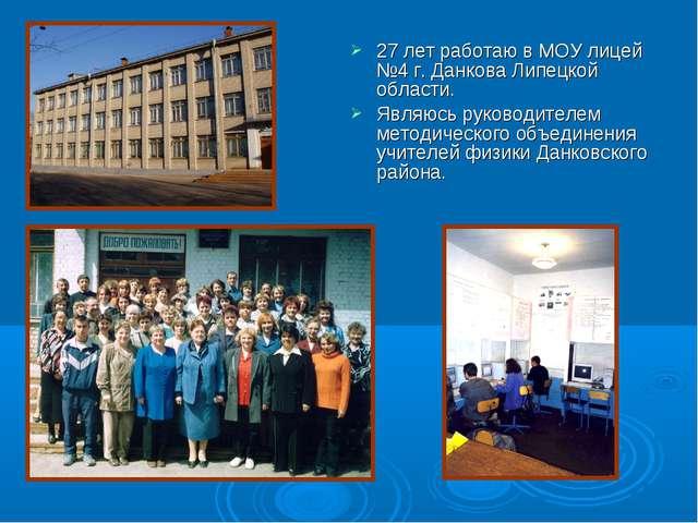 27 лет работаю в МОУ лицей №4 г. Данкова Липецкой области. Являюсь руководите...