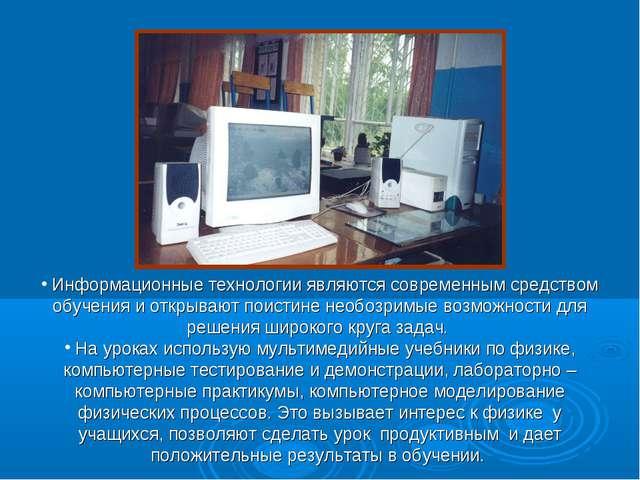 Информационные технологии являются современным средством обучения и открываю...