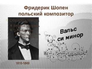 Фридерик Шопен польский композитор 1810-1849 Вальс си минор