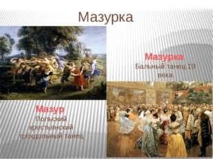 Мазурка Мазур Польский крестьянский трёхдольный танец Мазурка Бальный танец 1