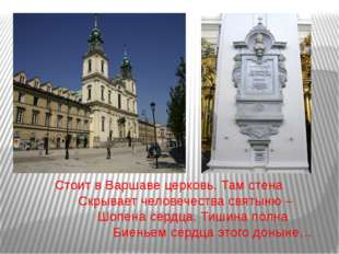 Стоит в Варшаве церковь. Там стена Скрывает человечества святыню – Шопена сер