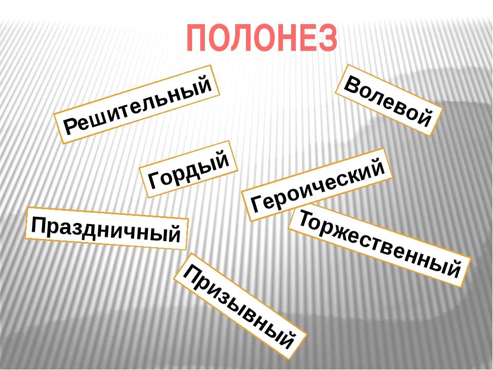 Решительный Праздничный Торжественный Гордый Волевой Героический Призывный ПО...
