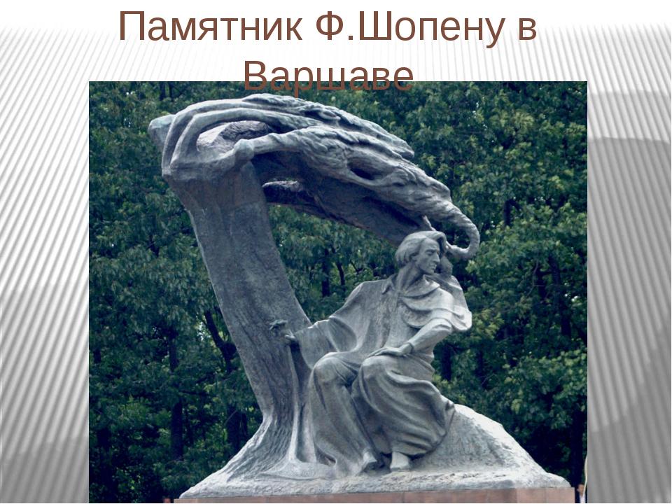 Памятник Ф.Шопену в Варшаве