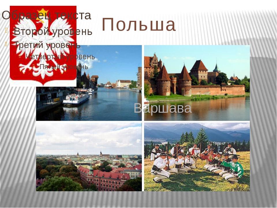 Польша Варшава