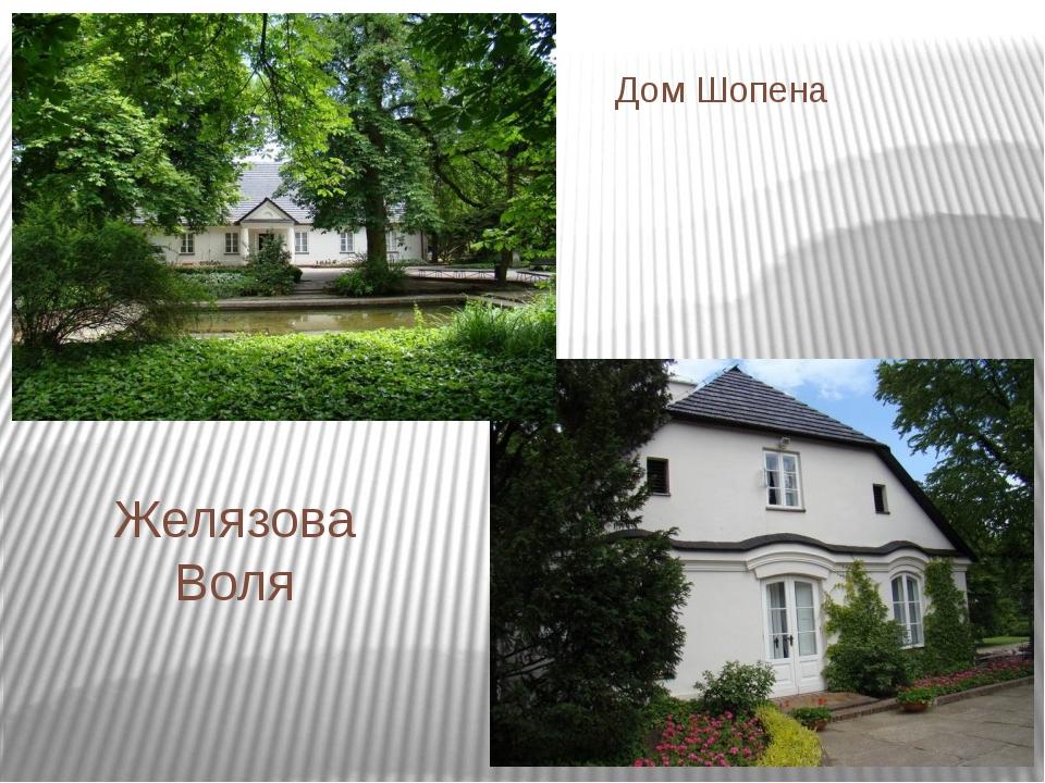 Дом Шопена Желязова Воля