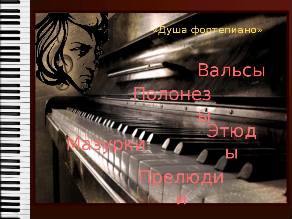 «Душа фортепиано» Вальсы Мазурки Полонезы Прелюдии Этюды