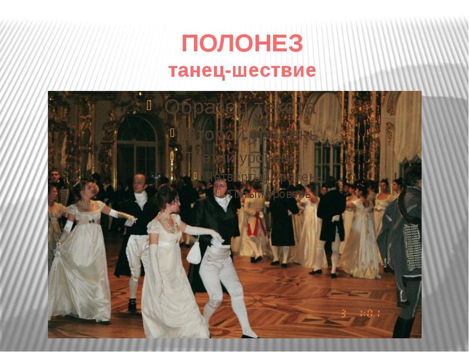 ПОЛОНЕЗ танец-шествие