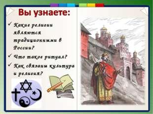 Какие религии являются традиционными в России? Что такое ритуал? Как связаны