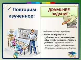 1.Ответить на вопросы учебника. 2. Найти информацию о художниках и композитор