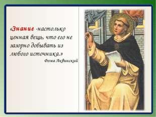 «Знание -настолько ценная вещь, что его не зазорно добывать из любого источни