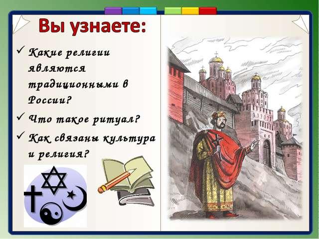 Какие религии являются традиционными в России? Что такое ритуал? Как связаны...