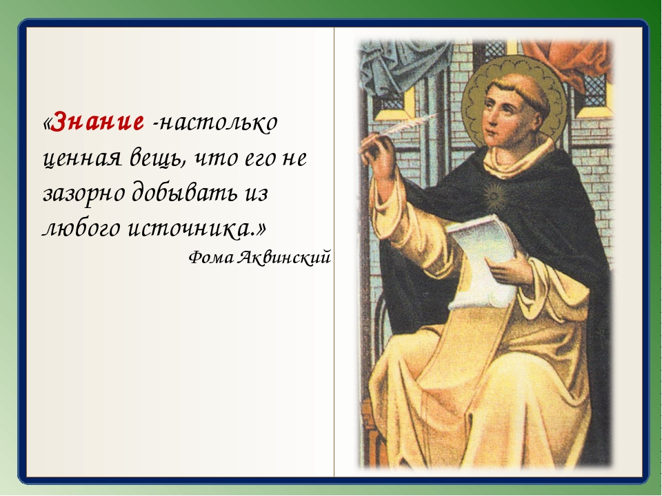 «Знание -настолько ценная вещь, что его не зазорно добывать из любого источни...