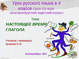 Урок русского языка в 4 классе ГБОУ СО КШИ «Екатеринбургский кадетский корпу
