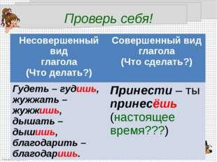 Проверь себя! Несовершенный вид глагола (Что делать?) Совершенный вид глагола