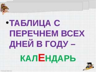 ТАБЛИЦА С ПЕРЕЧНЕМ ВСЕХ ДНЕЙ В ГОДУ – КАЛЕНДАРЬ FokinaLida.75@mail.ru