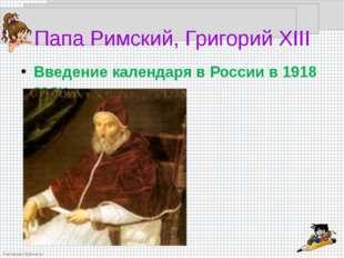 Папа Римский, Григорий XIII Введение календаря в России в 1918 году FokinaLid