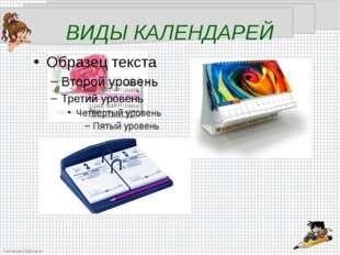 ВИДЫ КАЛЕНДАРЕЙ FokinaLida.75@mail.ru