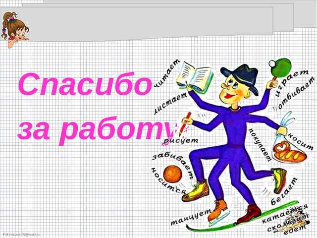 Спасибо за работу! FokinaLida.75@mail.ru
