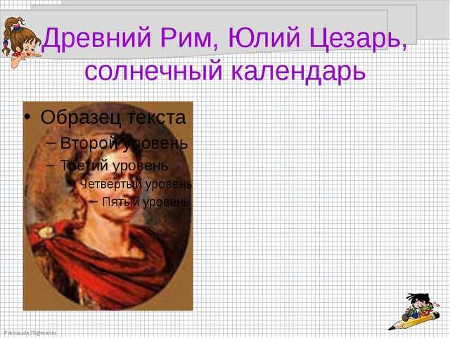 Древний Рим, Юлий Цезарь, солнечный календарь FokinaLida.75@mail.ru
