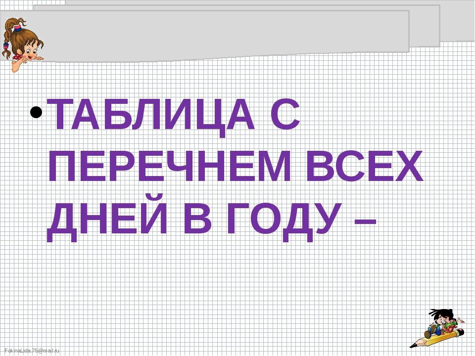 ТАБЛИЦА С ПЕРЕЧНЕМ ВСЕХ ДНЕЙ В ГОДУ – FokinaLida.75@mail.ru