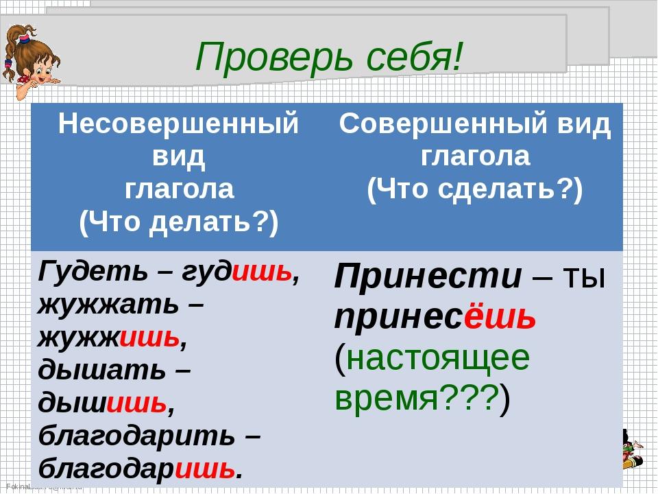 Проверь себя! Несовершенный вид глагола (Что делать?) Совершенный вид глагола...