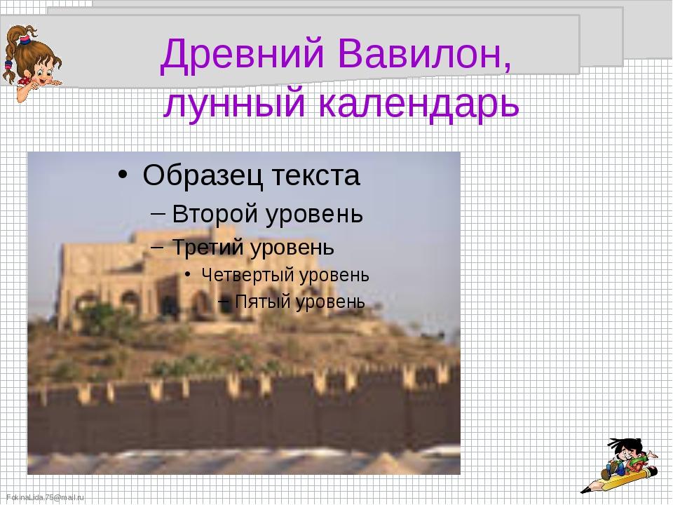 Древний Вавилон, лунный календарь FokinaLida.75@mail.ru