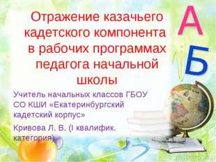 Отражение казачьего кадетского компонента в рабочих программах педагога начал