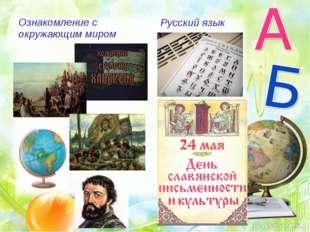 Ознакомление с окружающим миром Русский язык