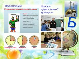 Математика Основы православной культуры