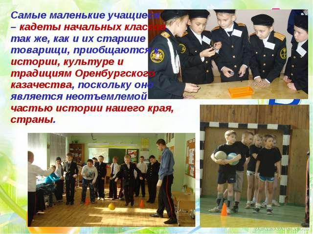 Самые маленькие учащиеся – кадеты начальных классов, так же, как и их старшие...