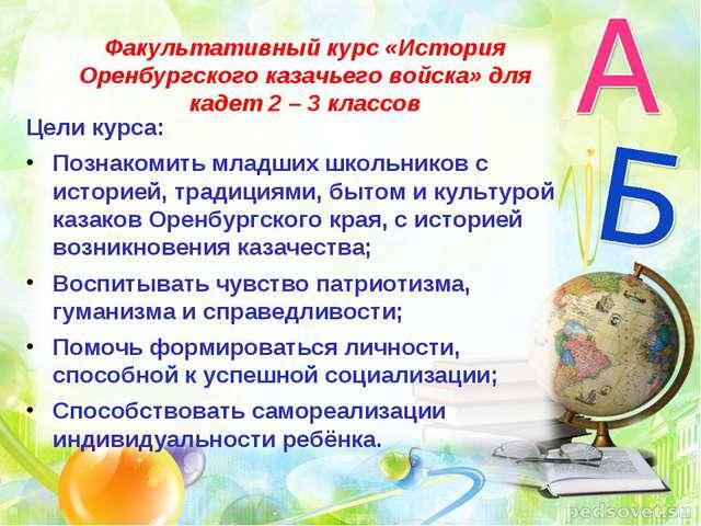 Факультативный курс «История Оренбургского казачьего войска» для кадет 2 – 3...