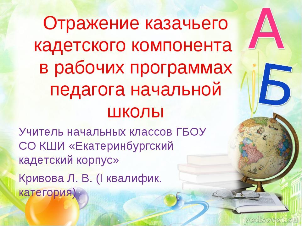 Отражение казачьего кадетского компонента в рабочих программах педагога начал...