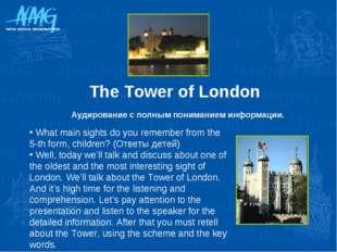 The Tower of London Аудирование с полным пониманием информации. What main sig