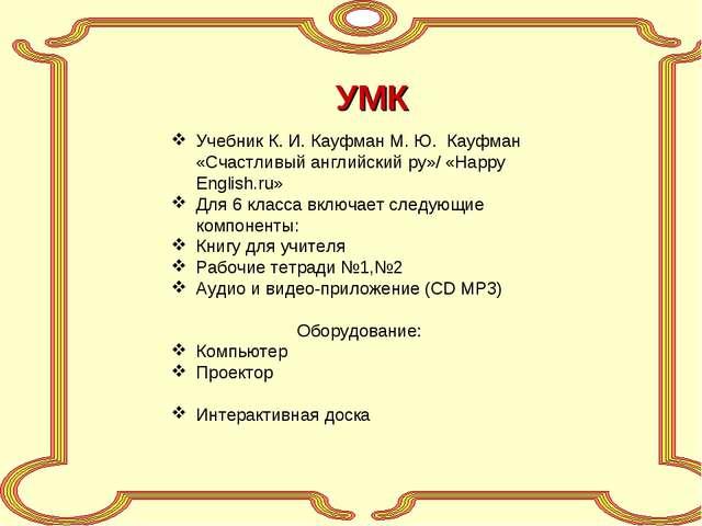 Учебник К. И. Кауфман М. Ю. Кауфман «Счастливый английский ру»/ «Happy Englis...