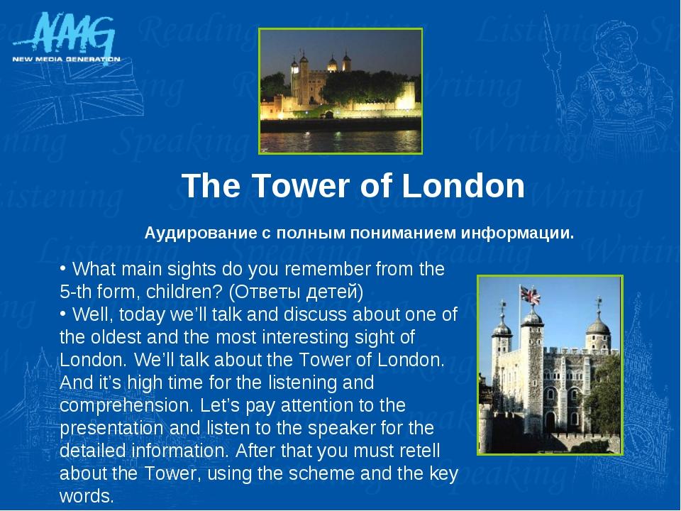 The Tower of London Аудирование с полным пониманием информации. What main sig...