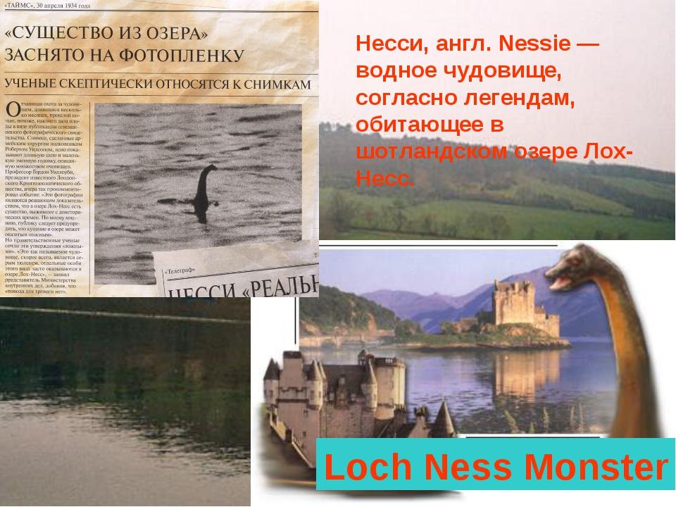 Несси, англ. Nessie — водное чудовище, согласно легендам, обитающее в шотланд...