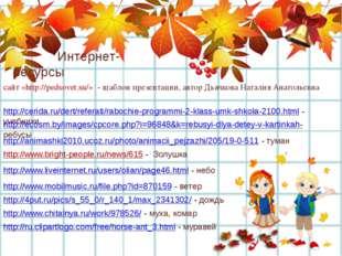 Интернет-ресурсы сайт «http://pedsovet.su/» - шаблон презентации, автор Дьяч