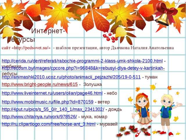 Интернет-ресурсы сайт «http://pedsovet.su/» - шаблон презентации, автор Дьяч...