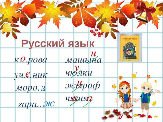 Русский язык к…рова о уч…ник е моро… з гара… ж машына чюлки жыраф чящя и у и...
