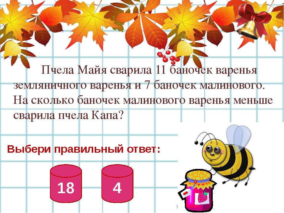 Пчела Майя сварила 11 баночек варенья земляничного варенья и 7 баночек мал...