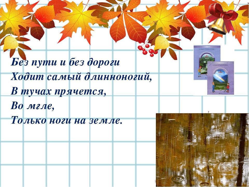 Без пути и без дороги Ходит самый длинноногий, В тучах прячется, Во мгле,...