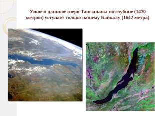 Узкое и длинное озеро Танганьика по глубине (1470 метров) уступает только наш