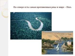 На севере есть самая протяженная река в мире – Нил.