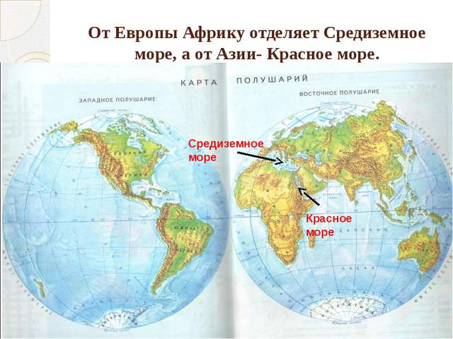 От Европы Африку отделяет Средиземное море, а от Азии- Красное море. Средизем...